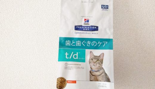 猫の歯垢や歯石予防が食事で出来る「t/d」…歯磨きが出来ない猫にオススメ!