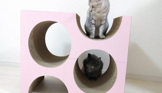 猫の遊び場や休憩場所にもなるダンボール素材爪とぎを購入した感想…2匹とも珍しく気に入ってくれました!